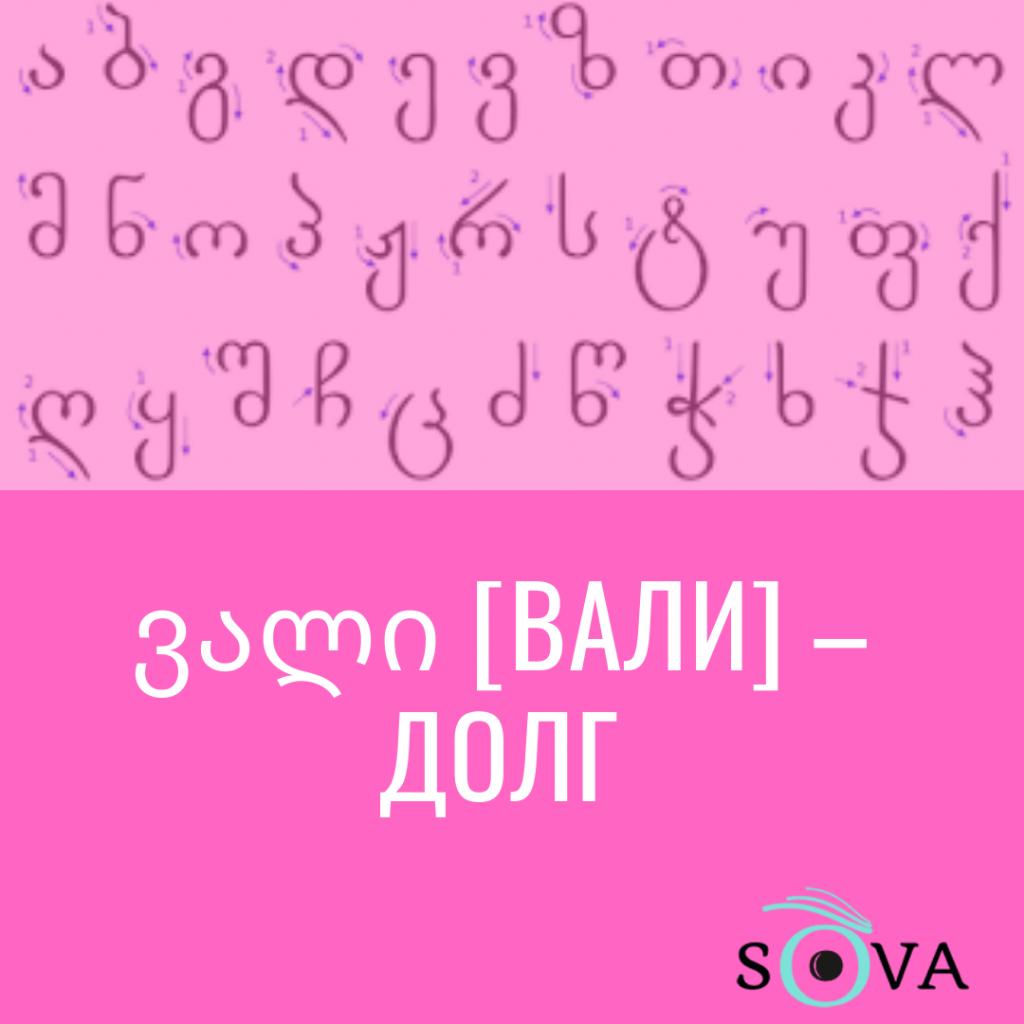 6 1 #общество featured, грузинский алфавит, грузинский язык, Грузия