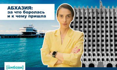 [áмбави] Абхазия: за что боролась и к чему пришла