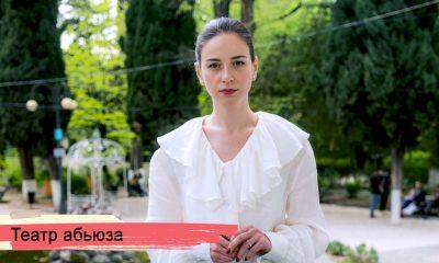 SOVA-блог: театр абьюза или проблемы гендерного равенства в Грузии