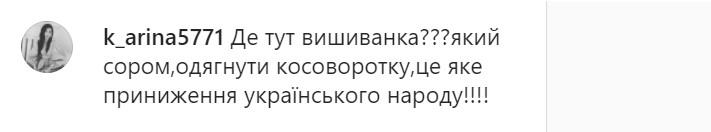 """""""Где тут вышиванка?"""" Какой стыд, одеть косоворотку, это как унижение украинского народа"""""""