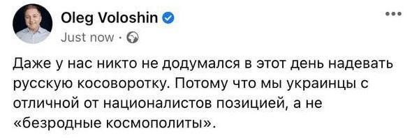 """Соцмережі обурилися """"російською косовороткою"""" Зеленського"""
