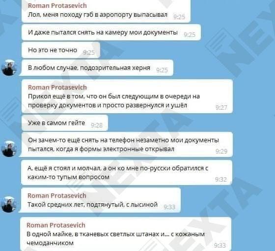 239875236 #политика featured, Александр Лукашенко, Беларусь, Роман Протасевич