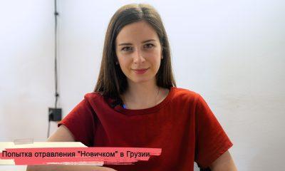"""SOVA-блог: попытка отравления """"Новичком"""" в Грузии"""