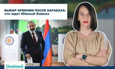 Выбор Армении после Карабаха: что ждет Южный Кавказ