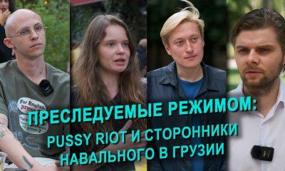 Преследуемые режимом: Pussy Riot и сторонники Навального в Грузии