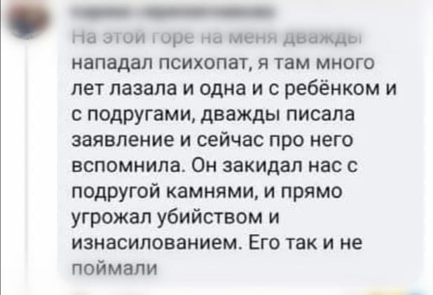 229002787 2892570504301215 4782238353510266345 n #общество featured, МВД Грузии, сексуальное насилие, сексуальные притеснения, Шанае Брук