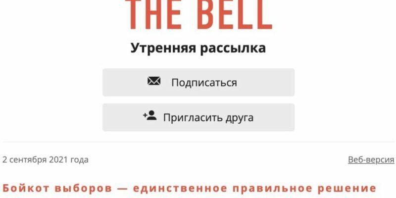 120363920 e qylcpxoaahmhu Новости BBC The Bell, Россия, СМИ