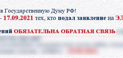 120603447 photo 2021 09 17 13 33 54 Новости BBC Владимир Путин, Госдума РФ, Россия