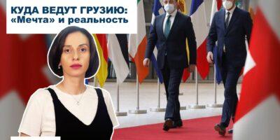 ambavi banner 0 00 02 06 [áмбави] featured, выборы-2021, Грузинская мечта, Грузия, Грузия-ЕС, ес, политический кризис в Грузии