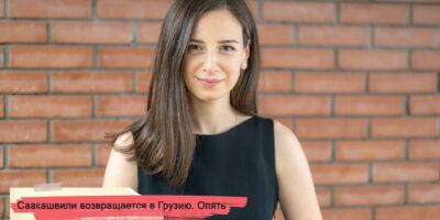 SOVA-блог: Саакашвили возвращается в Грузию. Опять