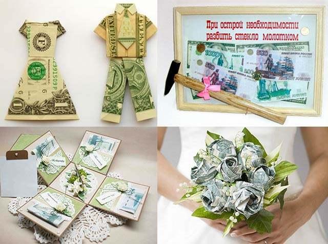 Прикольное поздравление на свадьбу дарим деньги
