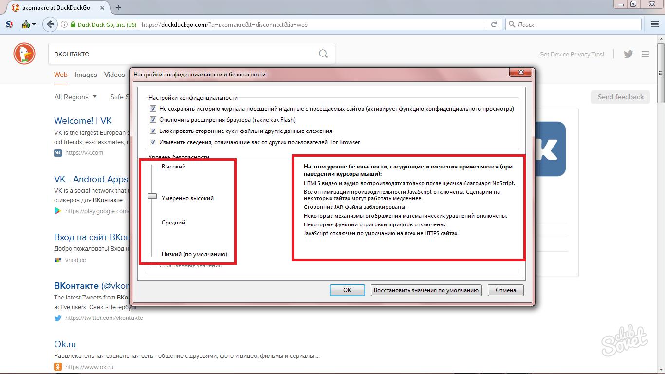 Тор браузер как сделать по умолчанию hydra2web the darknet series попасть на гидру