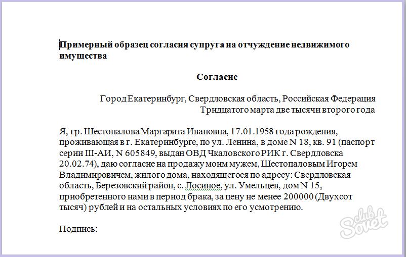 согласие на сделку гражданский кодекс