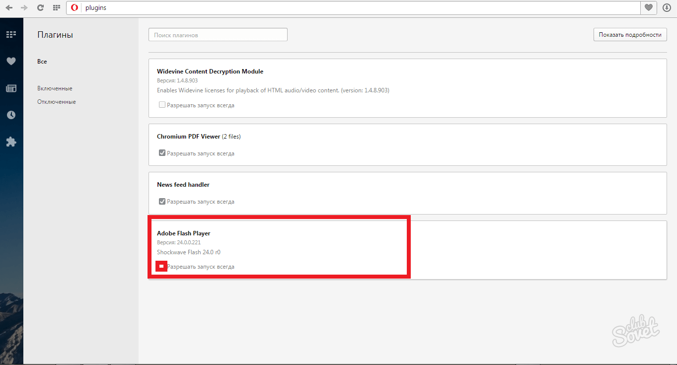 O plugin do navegador habilita o flash player  Como ativar o