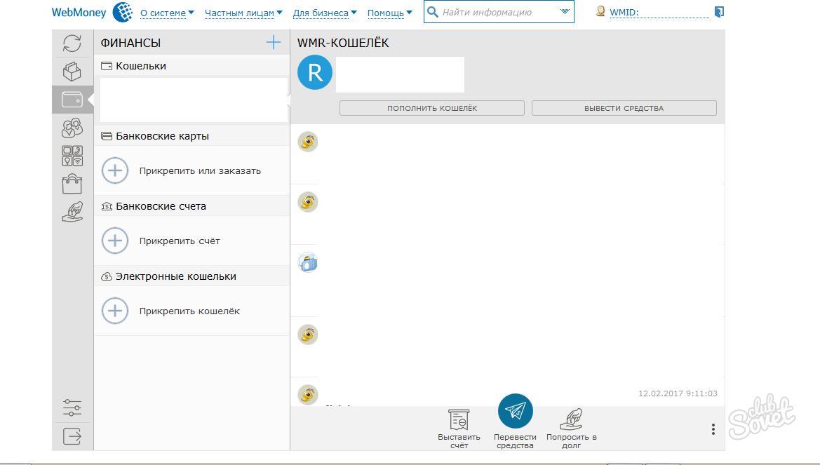Как зайти в webmoney по пальцу