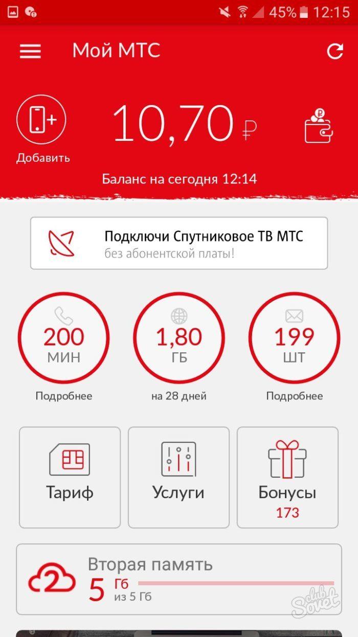 пополнить счет мтс интернет с банковской карты через интернет как перевести деньги с телефона на телефон мтс на мтс бесплатно по россии по смс