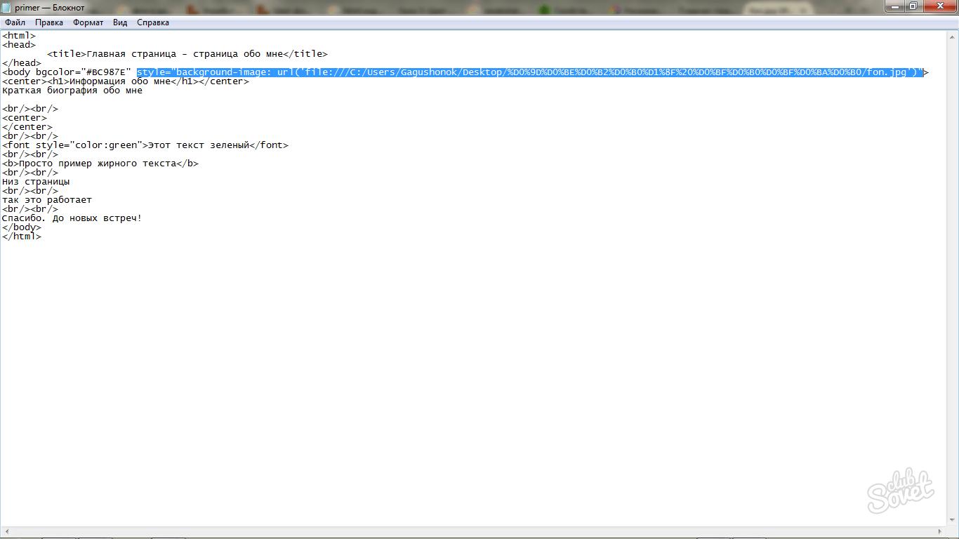 Как сделать фон при создании сайта создание сайтов php самоучитель