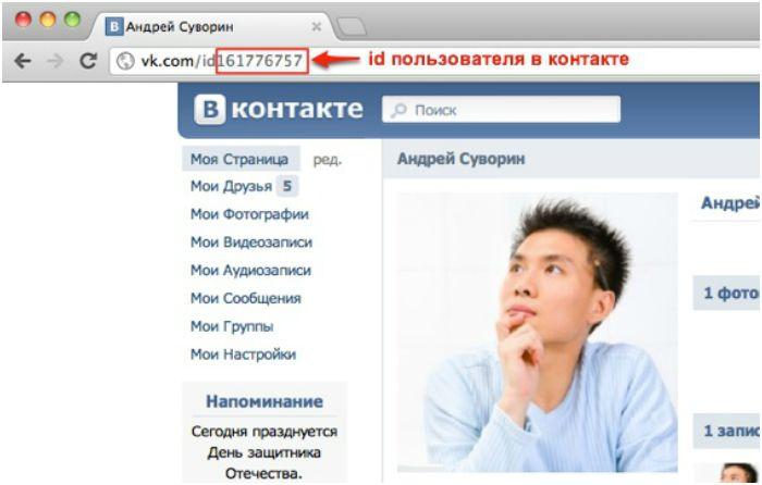 Вконтакте пайдаланушы беті, телефон арқылы табылды