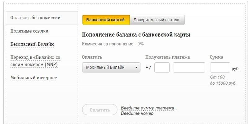 пополнить счет билайн с банковской карты без комиссии онлайн с карты втб