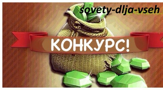 Кристаллы в Clash-of-Clans