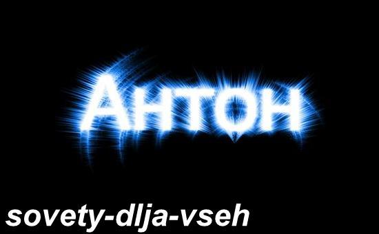 Происхождение имени Антон