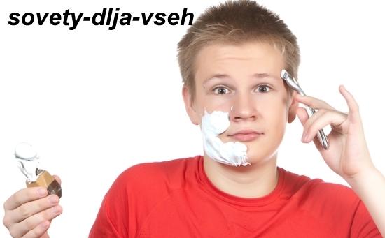 как бриться в первый раз