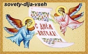 имя аркадий день ангела