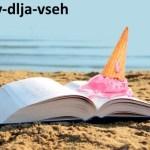 Списки книг для чтения летом с 1 по 11 классы: советы ученикам и их родителям