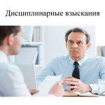 Дисциплинарное взыскание: когда налагается и сколько действует