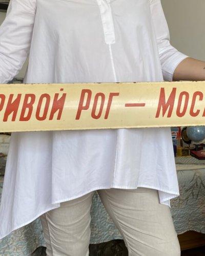 Plaque Train Soviétique Émaillée – Moscou – Krivoi Rog