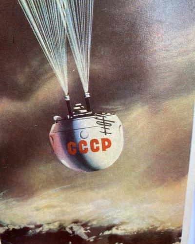 Lot de 29 Cartes postale – Conquête Spatiale URSS – 1971