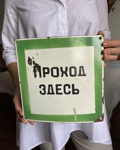 Plaque Emaillée Soviétique – Passez ici