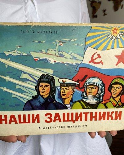 Livre Armée Rouge URSS – Pop-up – Corps d'armée