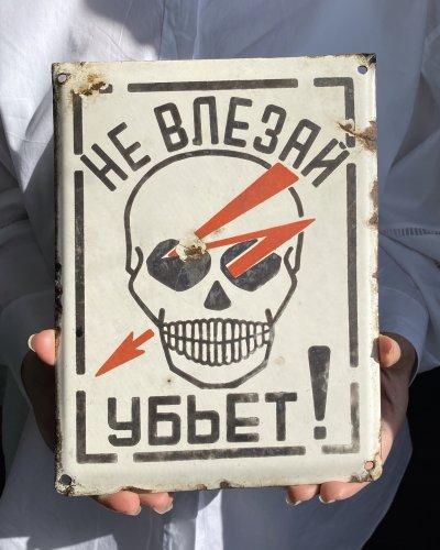 Plaque Émaillée Soviétique – Tête de Mort