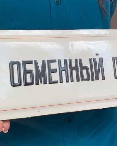 Plaque Émaillée Soviétique – Change Devise