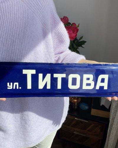 Rue Titov – Cosmonaute – Plaque Emaillée