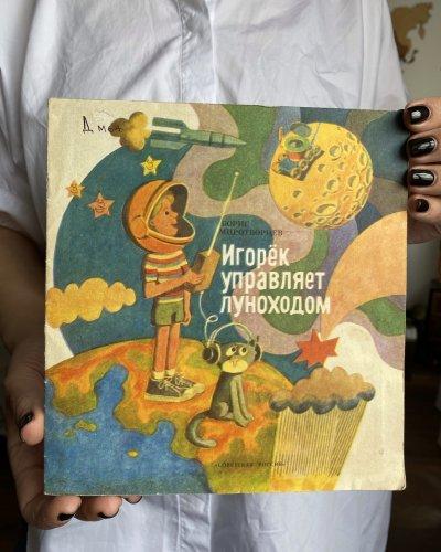 Livre – Enfant – Conquête Spatiale Soviétique