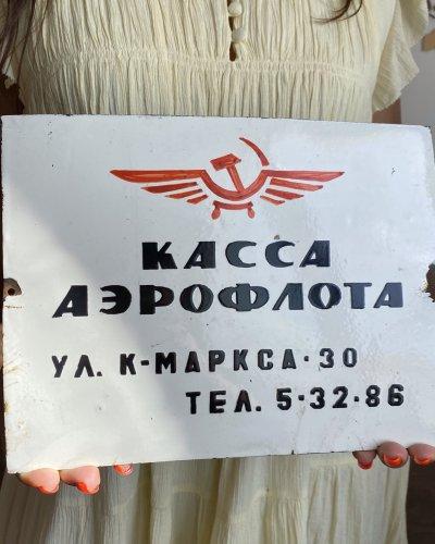Plaque Guichet Aeroflot – Rue Karl Marx