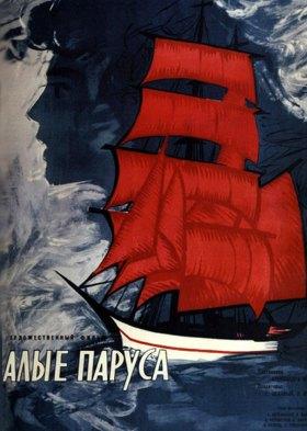 Алые паруса (Scarlet Sails)