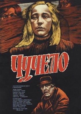Чучело (Scarecrow)