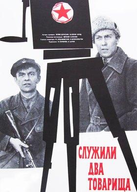 Служили два товарища (Two Comrades Were Serving)