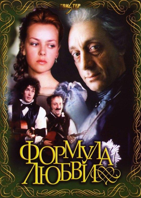 Formula of Love with english subtitles