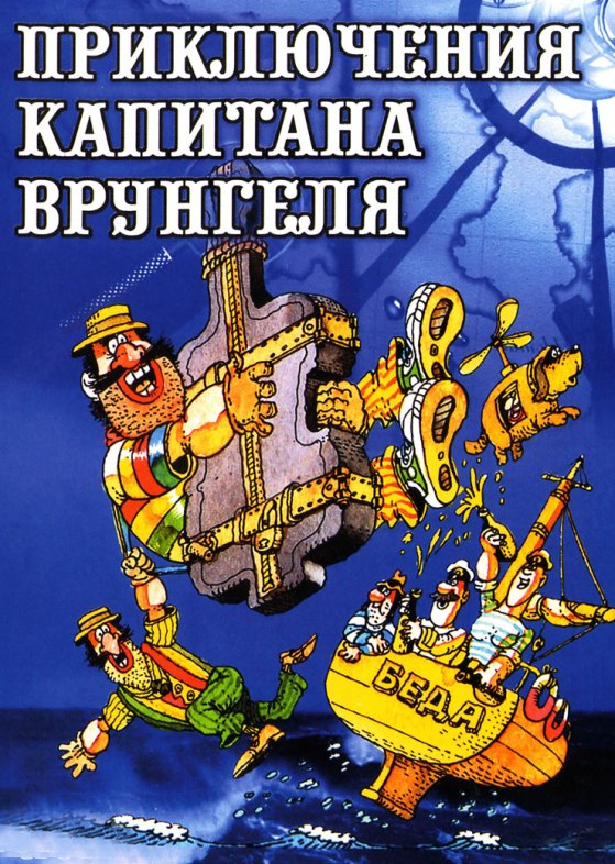 Adventures of Captain Wrongel with english subtitles