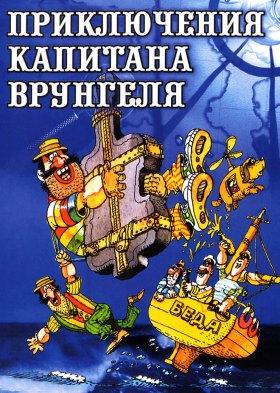 Приключения капитана Врунгеля (Adventures of Captain Wrongel)