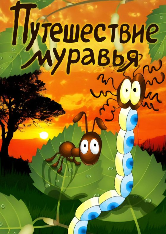 An Ant's Adventure with english subtitles