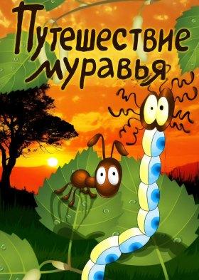Путешествие муравья (An Ant's Adventure)