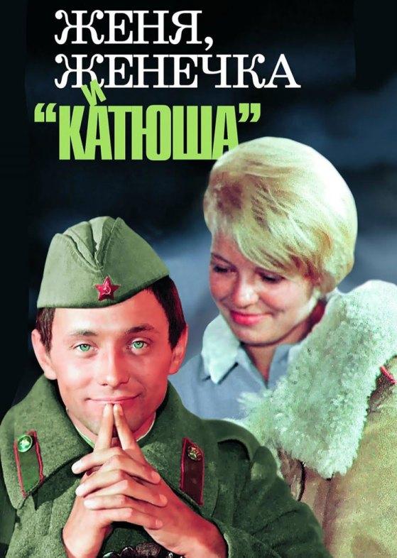 Eugene, Little Eugene and Katyusha with english subtitles