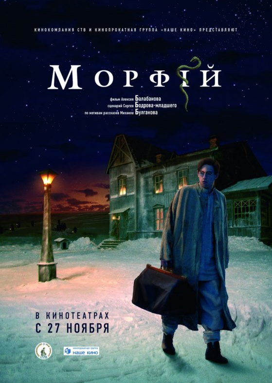 Morphine with english subtitles