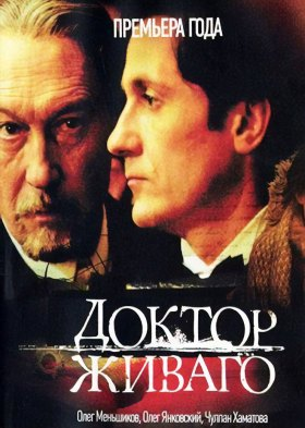 Доктор Живаго  (телесериал) (Doctor Zhivago)
