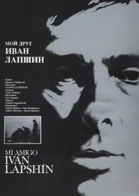 Мой друг Иван Лапшин (My Friend Ivan Lapshin)